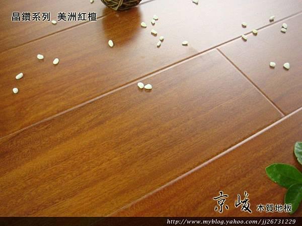 晶鑽-美洲紅檀.jpg