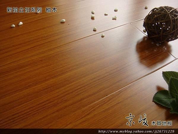 新拍立扣-柚木5-超耐磨木地板/強化木地板