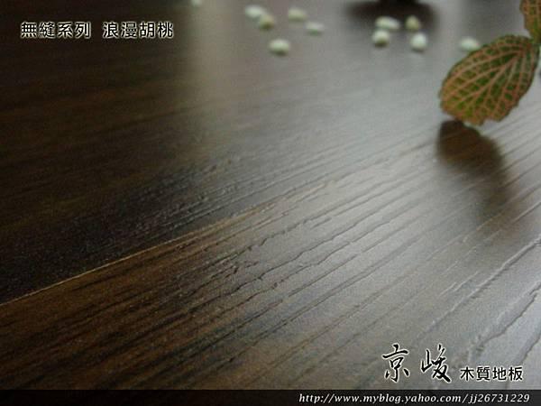 無縫-浪漫胡桃2.jpg