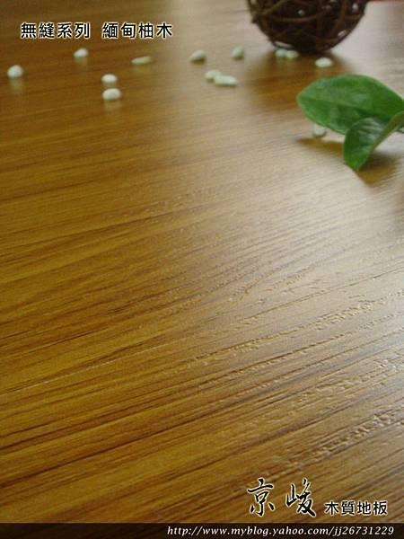 無縫8mm-緬甸柚木3.jpg