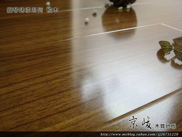 鋼烤-柚木1.jpg
