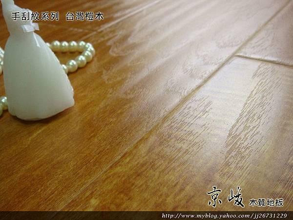手刮紋-台灣榿木.jpg