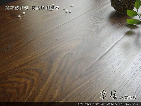 真木紋-仿古咖啡橡木2.jpg