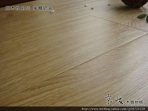真木紋-蜜糖奶油2.jpg