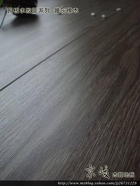 長板-鐵灰橡木5.jpg