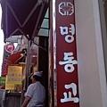 0427-01明洞餃子10