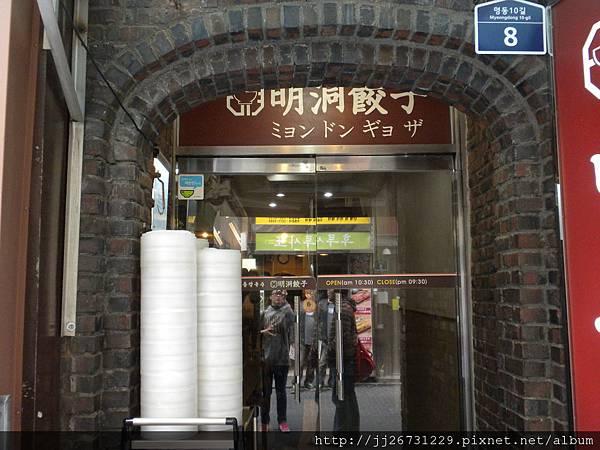 0427-01明洞餃子12