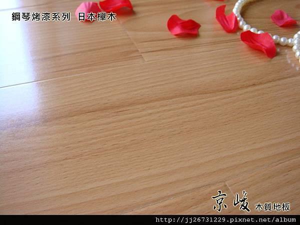 鋼琴面拍立扣/鋼琴烤漆-日本櫸木1-超耐磨木地板/強化木地板