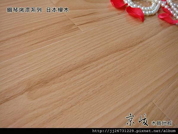 鋼烤-日本櫸木2