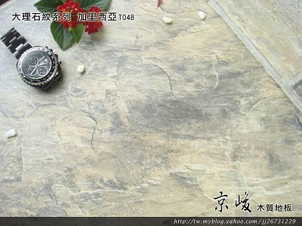 大理石紋-加里西亞-T048-2