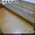 新拍立扣-柚木-120209705-北投-超耐磨木地板/強化木地板