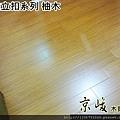 新拍立扣-柚木-120209706-北投-超耐磨木地板/強化木地板