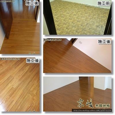 鋼琴面拍立扣-柚木-超耐磨強化木地板-龍潭 PAGE2