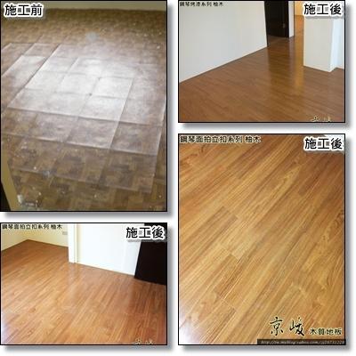 鋼琴面拍立扣-柚木-超耐磨強化木地板-龍潭 PAGE1