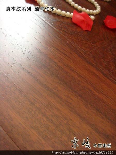 真木紋-緬甸柚木2