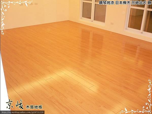 超耐磨強化木地板-鋼琴烤漆-日本櫸木