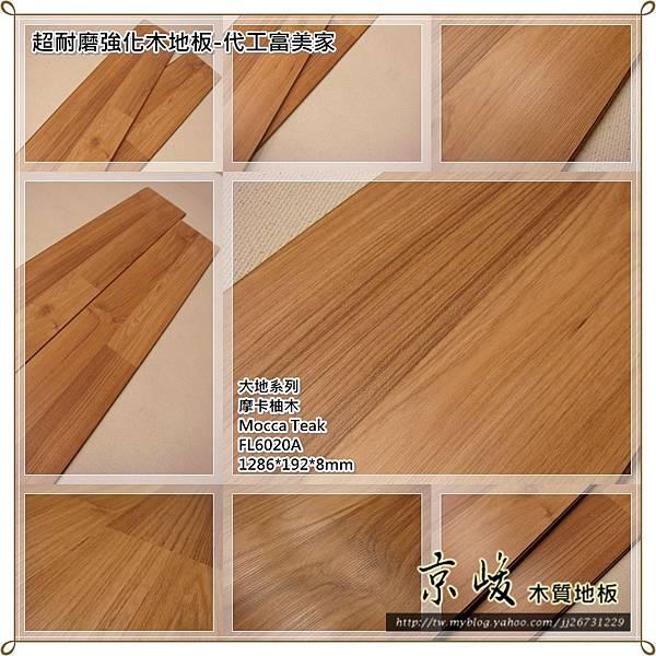 富美家-強化木地板-大地系列-摩卡柚木