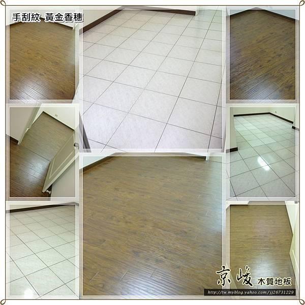 手刮紋黃金香穗-超耐磨強化木地板-汐止3