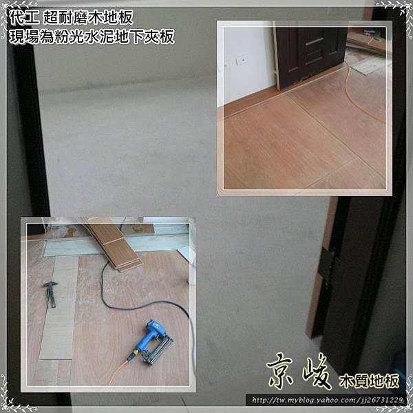代工超耐磨海島木地板-黃金柚木1
