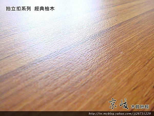 第一代拍立扣-經典柚木1-超耐磨木地板 強化木地板