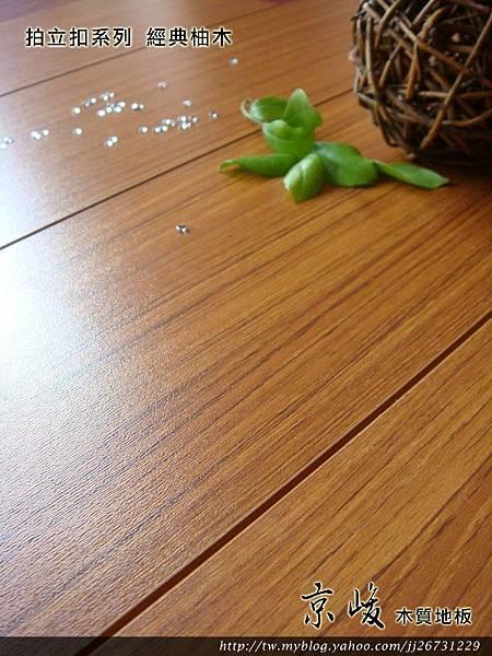 第一代拍立扣-經典柚木2-超耐磨木地板 強化木地板
