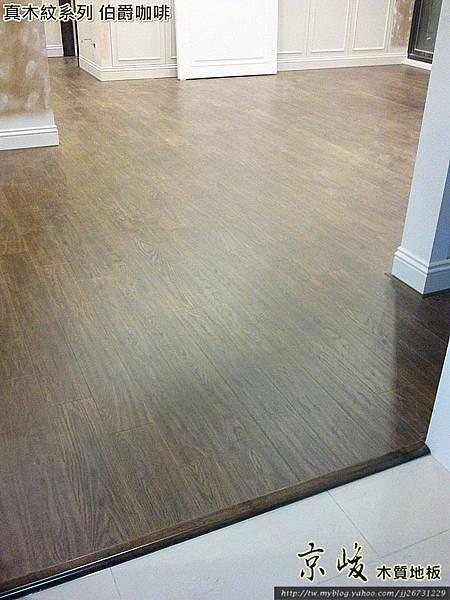 真木紋 伯爵咖啡20120210739超耐磨木地板/強化木地板