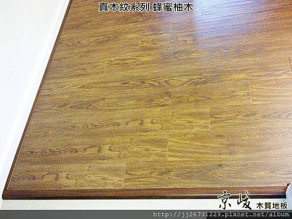 真木紋 蜂蜜柚木201203089735超耐磨木地板/強化木地板-南港