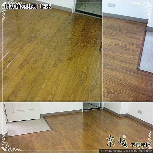 鋼琴面拍立扣-柚木-20120220816-超耐磨木地板/強化木地板