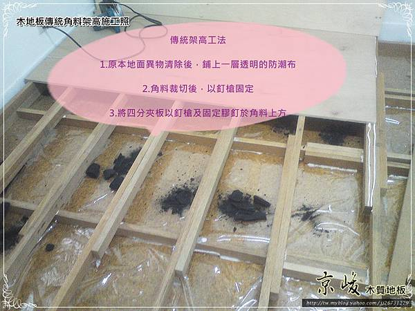 鋼琴面拍立扣-日本櫸木-201202251- 台北市-超耐磨木地板強化木地板