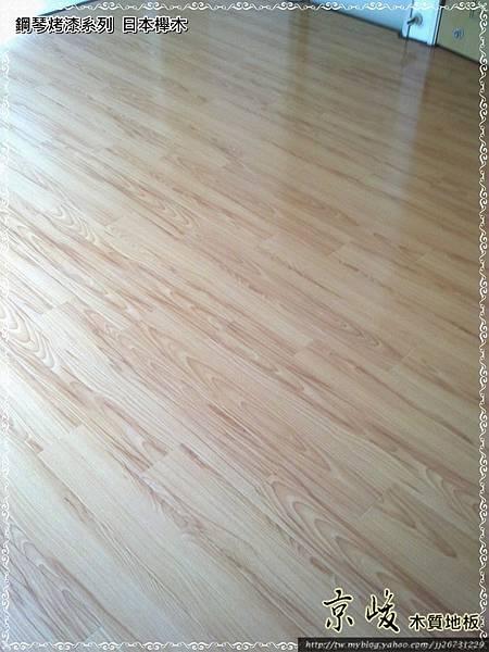 鋼琴面拍立扣-日本櫸木-201203043-桃園龜山-超耐磨木地板強化木地板