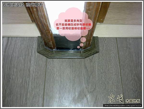 長板水波紋-現代橡木-20120506-07交界2-超耐磨木地板/強化木地板