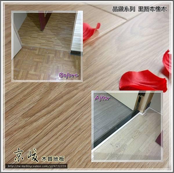 晶鑽-里斯本橡木-20120506-02玄關-超耐磨木地板/強化木地板