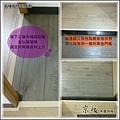 長板水波紋-現代橡木-20120506-07交界3-超耐磨木地板強化木地板