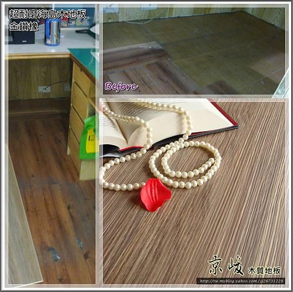 浮雕面-金鑽橡-20120506-12櫃台1-超耐磨海島木地板