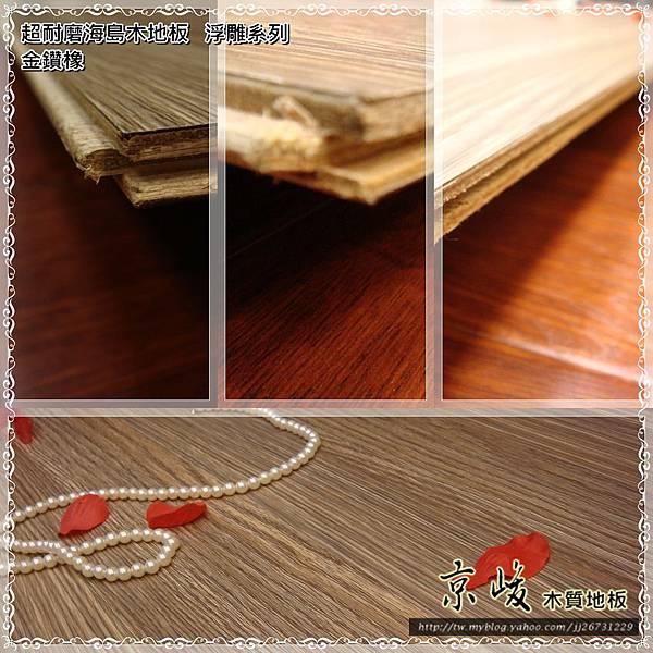 浮雕面-金鑽橡2-超耐磨海島木地板