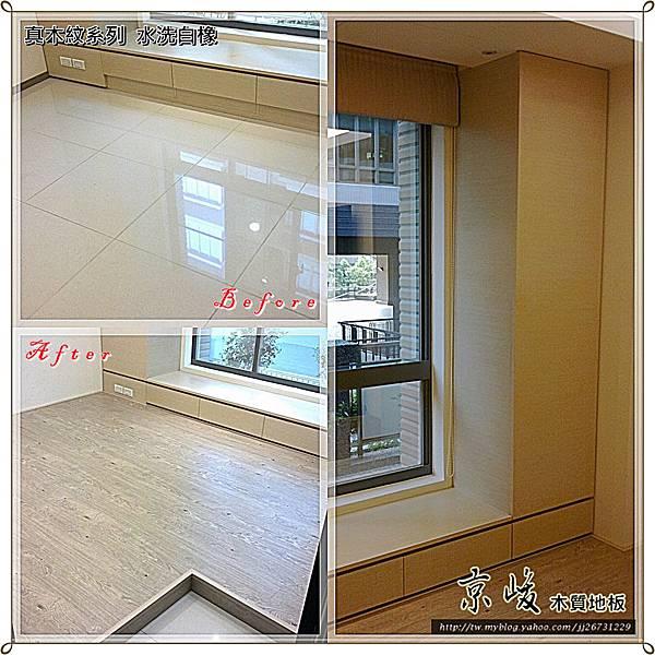 真木紋 水洗白橡201205051659-3淡水 超耐磨木地板強化木地板