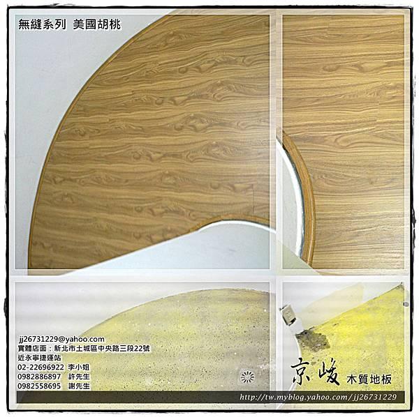 簡約無縫木地板-美國胡桃-1203057-台北市萬華區 超耐磨木地板強化木地板