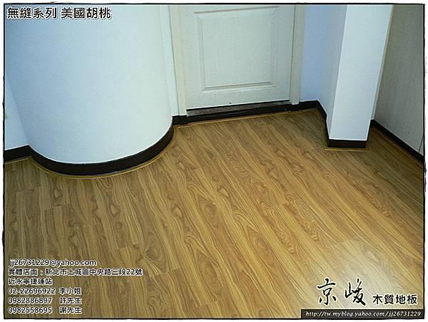 簡約無縫木地板-美國胡桃-1203051-台北市萬華區 超耐磨木地板強化木地板