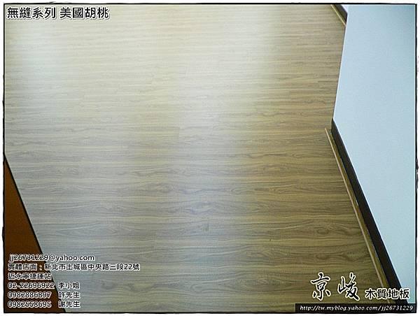 無縫木地板-美國胡桃-201203053-超耐磨木地板強化木地板