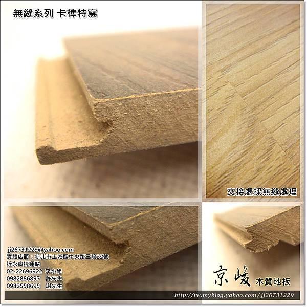 無縫8mm-超耐磨木地板 強化木地板