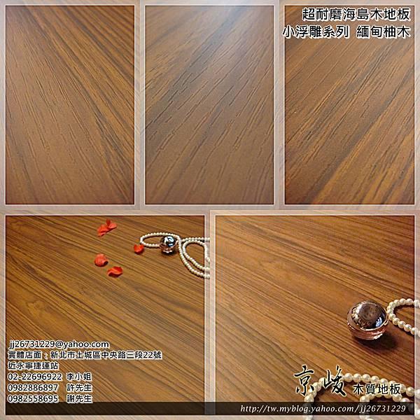 小浮雕面-緬甸柚木2-超耐磨海島木地板