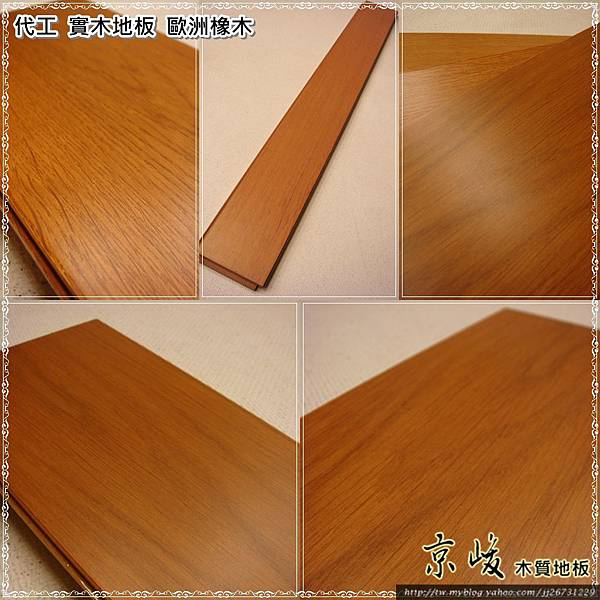 實木地板 歐洲橡木1204061