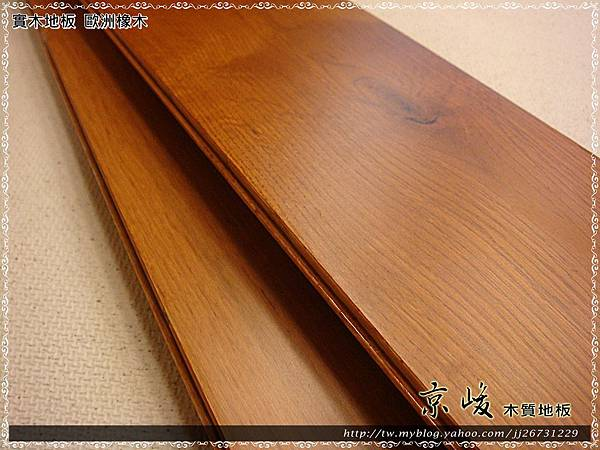 實木地板 歐洲橡木2