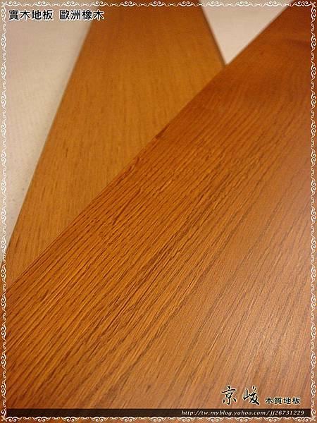 實木地板 歐洲橡木3