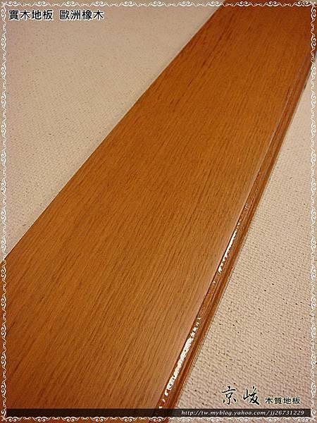 實木地板 歐洲橡木5