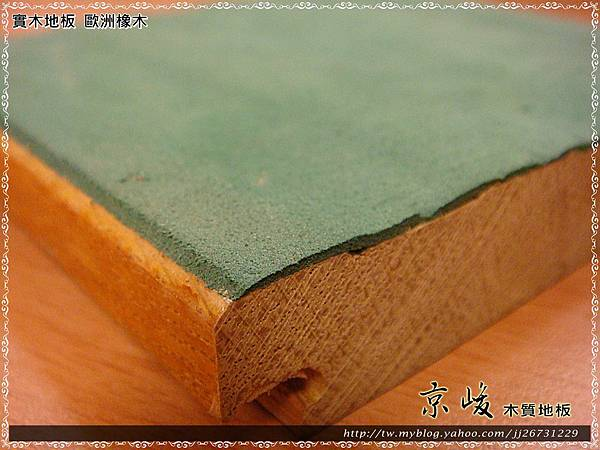 實木地板 歐洲橡木7