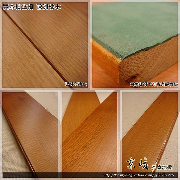 實木地板 歐洲橡木8