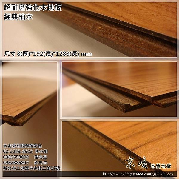 無縫抗潮 賓賓系列-經典柚木-超耐磨木地板 強化木地板2