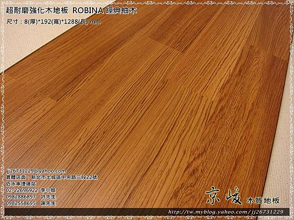 無縫抗潮 賓賓系列-經典柚木  超耐磨木地板 強化木地板5