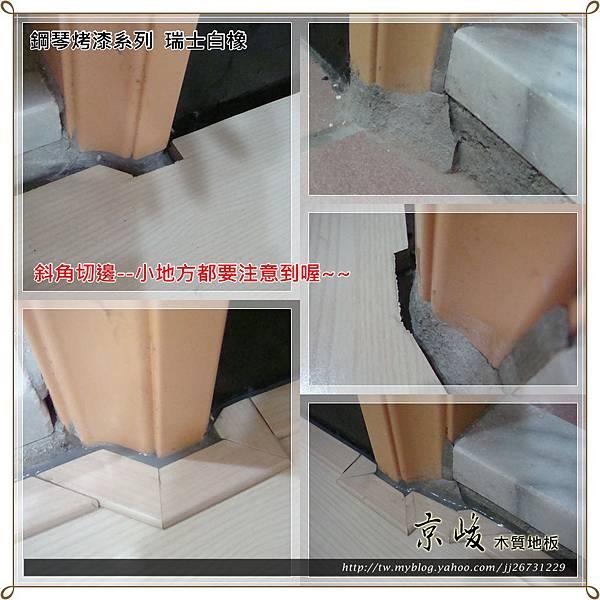 鋼琴面拍立扣-瑞士白橡-20120603-c廚房03-超耐磨木地板強化木地板-台北市信義區虎林街